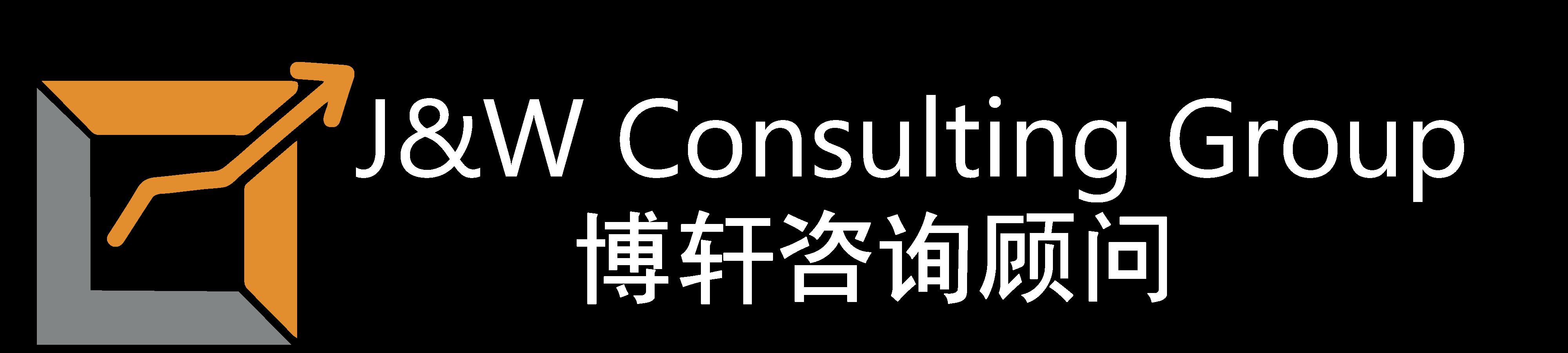 博轩咨询顾问集团